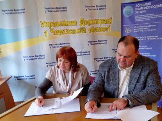 Управління Держпраці та ТВ ВГО «Асоціація платників податків України» підписали Меморандум про співробітництво та партнерство