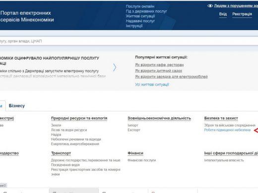 Найпопулярніша адміністративна послуга Держпраці тепер доступна онлайн